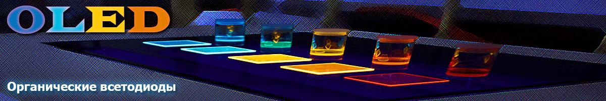 OLED «Organic light-emitting diode»