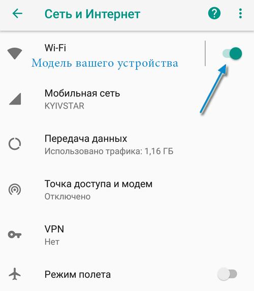 Аппарат, который вы подключаете к мобильному 3G/4G/LTE интернету обладает своим IP адресом.