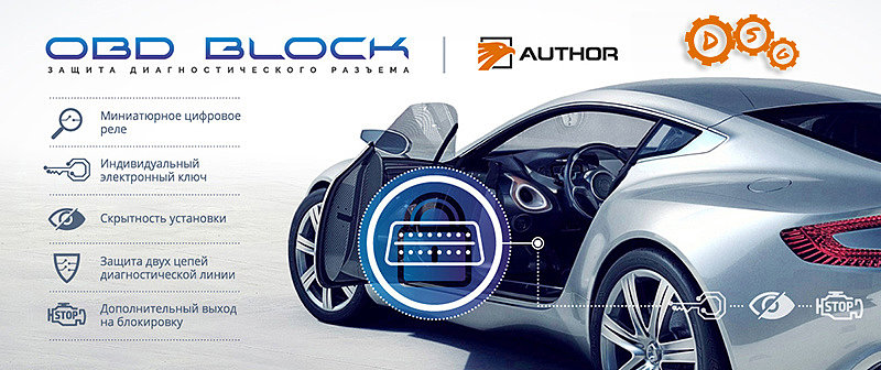 Компания AUTHOR придумала защитный элемент OBD -разъема «OBD BLOCK»