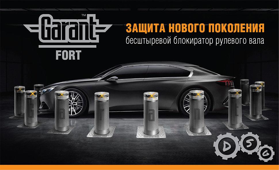 Бесштыревой блокиратор рулевого вала ФЛИМ Гарант ФОРТ