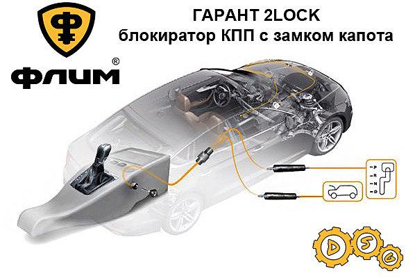Блокиратор КПП (коробки передачи) и подкапотного пространства.