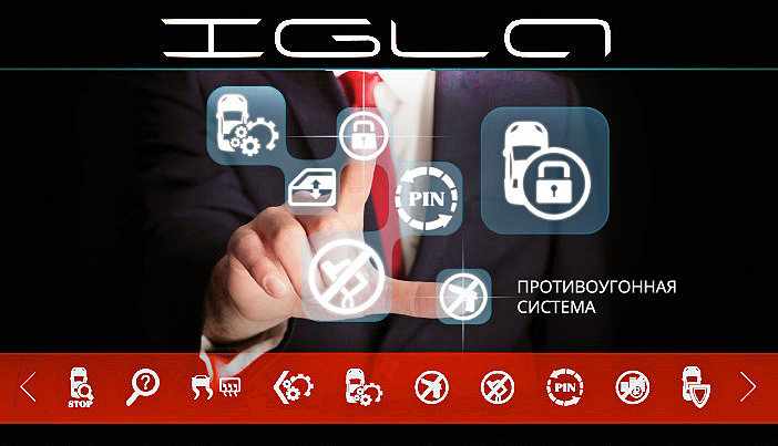 Противоугонная система IGLA от компании AUTHOR