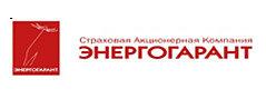 """Страховая акционерная компания """"ЭНЕРГОГАРАНТ"""""""