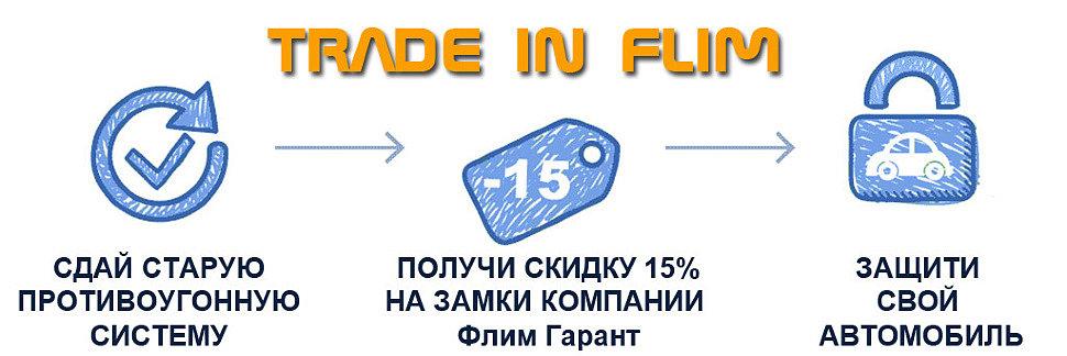 Скидка 15% акции TRADE-IN FLIM предоставляется на всю линейку замков Гарант компании Флим.