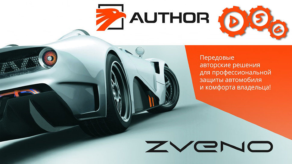 Преобразователь «ZVENO» не требует согласования в совместном использовании с противоугонной системой IGLA!