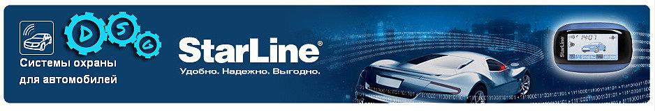 Автосигнализации с односторонней связью StarLine.