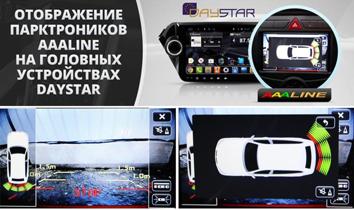 выводить изображение с датчиков на монитор головного устройства (штатной магнитолы Android) компании DayStar
